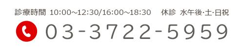 診療時間   10:00~12:30/16:00~18:30  休診  水午後・土・日祝 03-3722-5959
