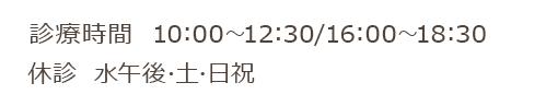 診療時間 10:00~12:30/16:00~18:30 休診  水午後・土・日祝