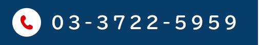 03-3722-5959